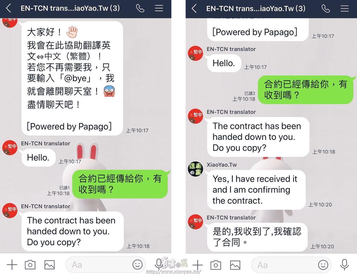 LINE 聊天翻譯機器人繁中/英文/日文/韓文,加好友聊天即時翻譯 - 逍遙の窩
