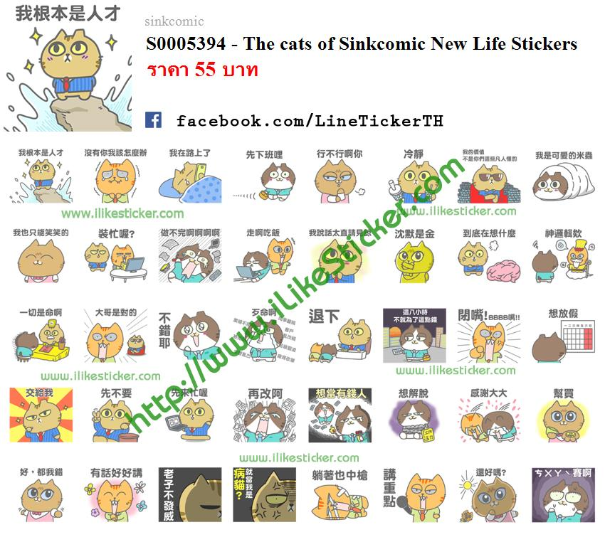 The cats of Sinkcomic New Life Stickers