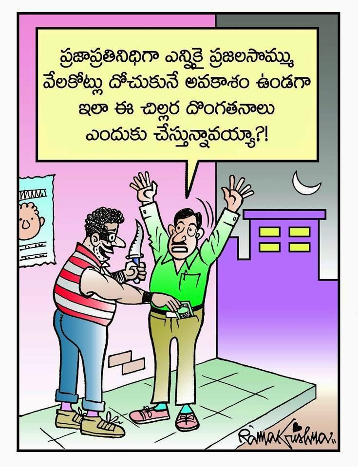 Andhra bhoomi editorial cartoon