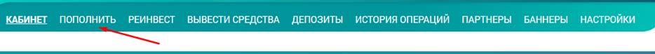 Регистрация в Btc Pro 3