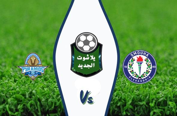 نتيجة مباراة بيراميدز وسموحة اليوم الجمعة 21 أغسطس 2020 الدوري المصري