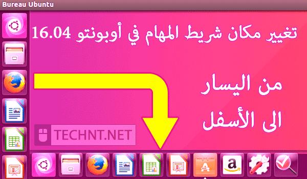 أوبونتو : بالصور والفيديو... شرح تغيير موقع شريط المهام من اليسار الى الأسفل ubuntu 16.04 - التقنية نت - technt.net