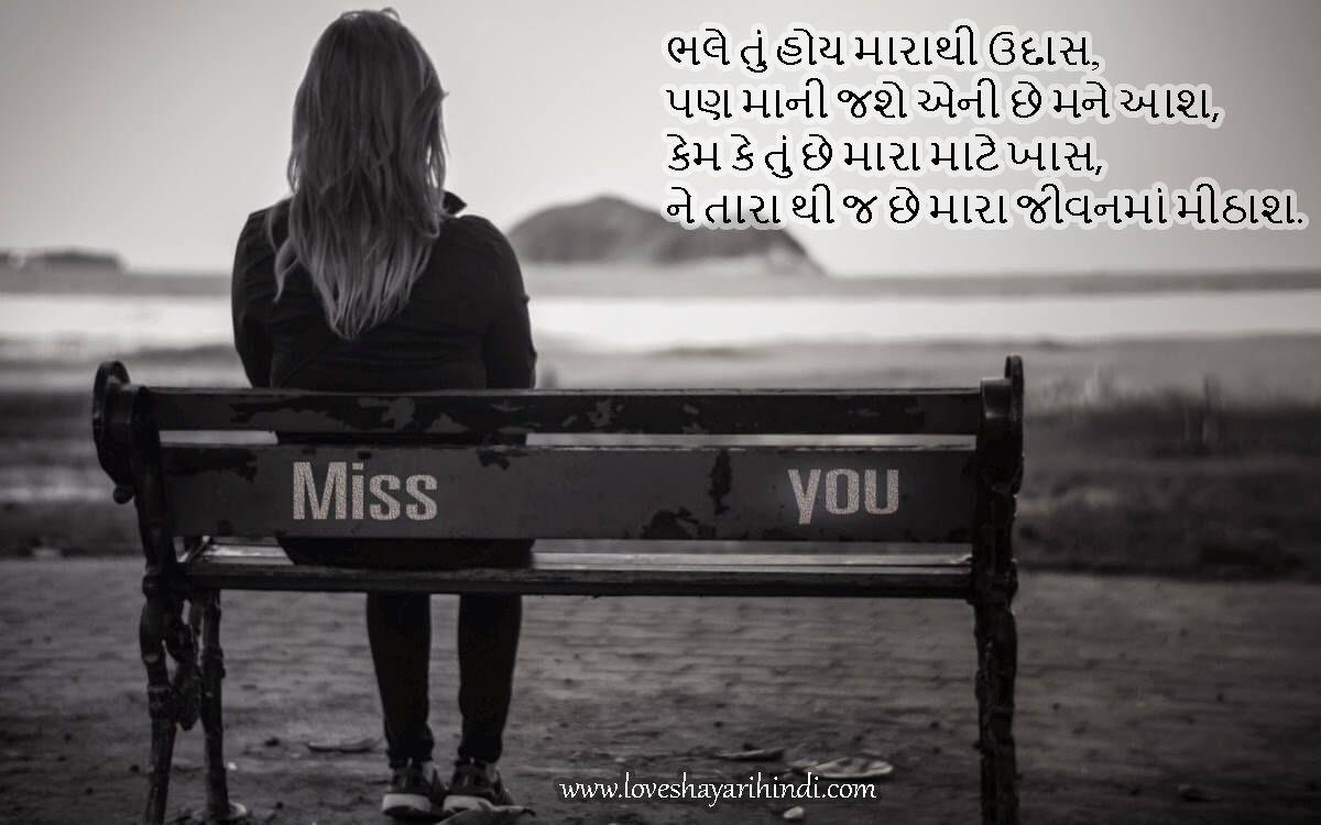 I Miss You in Gujarati Shayari | ગુજરાતી શાયરી