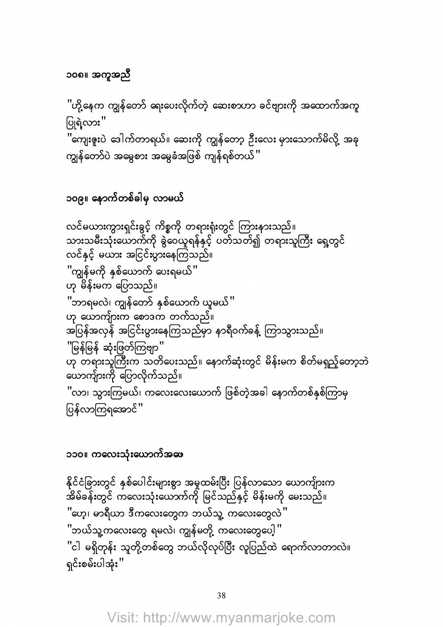 Help, myanmar jokes
