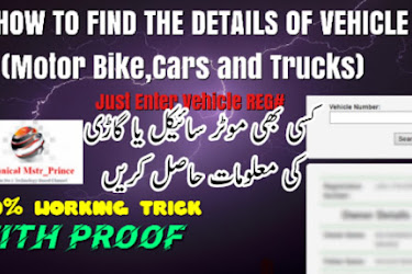 Find The Details Of Someone By His/Her CNIC OR Phone Number
