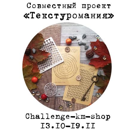 "СП ""Текстуромания"" от Сhallenge-km-shop"