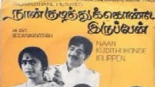 Naan Kudithukonde Iruppen (1982) Tamil Movie