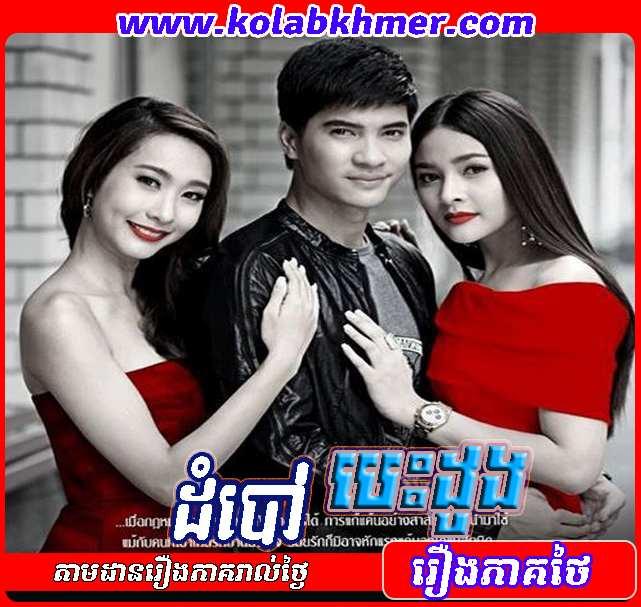 Dam Bav Besdong