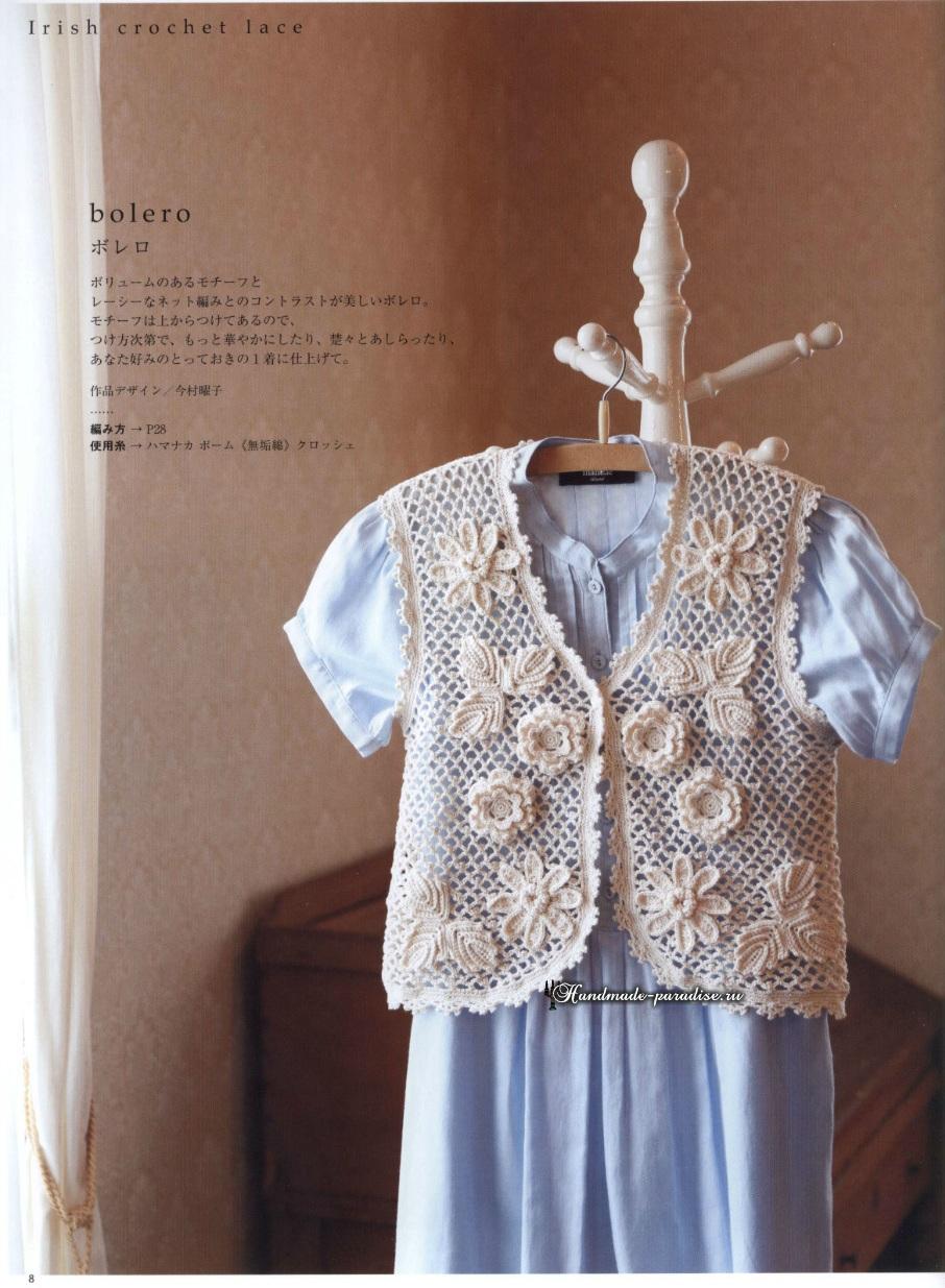Crochet Lace Cafe 2016. Вязание крючком и на вилке 1