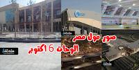 صور مول مصر الوحات 6 اكتوبر الجديد