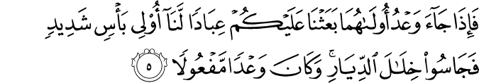 Surat Al Isra' Ayat 5