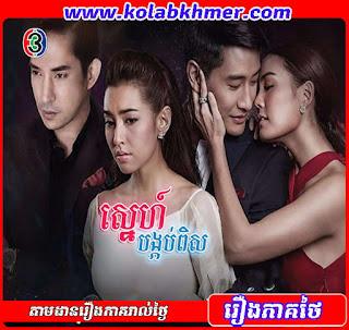 TV3 - Sne Bongkorb Pis