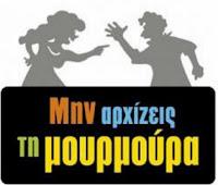 https://www.alphatv.gr/show/min-arxizeis-ti-moyrmoyra/epeisodia_min-arhizeis-ti-mourmoura/