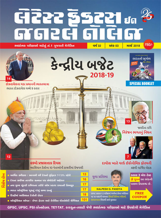 LATEST FACTS IN GENERAL KNOWLEDGE IN GUJARATI PDF
