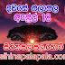 Lagna Palapala Ada Dawase  | ලග්න පලාපල | Sathiye Lagna Palapala 2019 | 2019-04-18