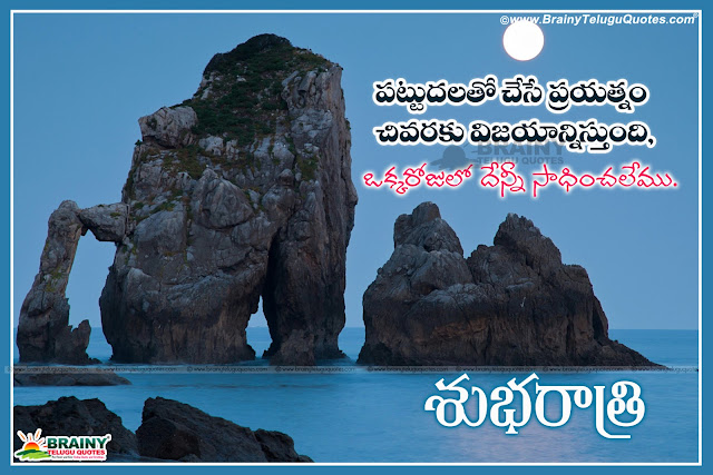 Here is Best Telugu inspirational quotes, Best inspriational quotes in telugu, Best telugu quotes, Nice inspiring telugu thoughts, Inspiring telugu quotes, Best motivational Quotes in telugu, Nice motivating thoughts in telugu, Telugu life quotes, Nice telugu life quotes, Motivational life quotes in telugu, Nice top motivational quotes in telugu, Nice heart touching motivational quotes in telugu, Beatiful telugu quotes, Nice telugu quotes.Best Telugu Good night Greetings messages, nice telugu good night messages, beautiful telugu good night greetings with quotes, best heart touching telugu quotations, new latest telugu good night quotes. Best Telugu Good night Greetings
