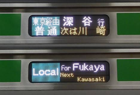 【ダイヤ改正で消滅!】東京経由 深谷行き E233系