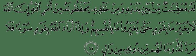 Surat Ar Ra'd Ayat 11