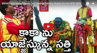 Bithiri Sathi Pays Tribute To G Venkat Swamy (Kaka) On His 87th Birth Anniversary  Teenmaar News