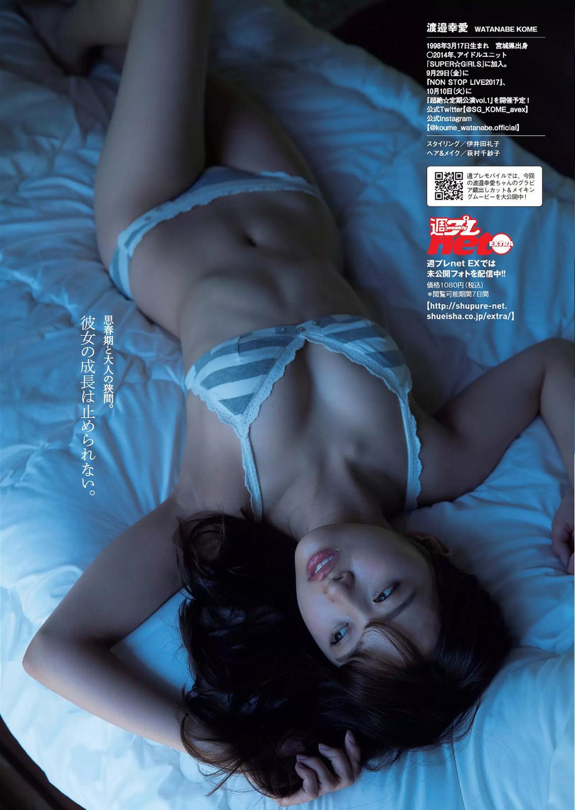 Watanabe Koume 渡邉幸愛, Weekly Playboy 2017 No.39-40 (週刊プレイボーイ 2017年39-40号)