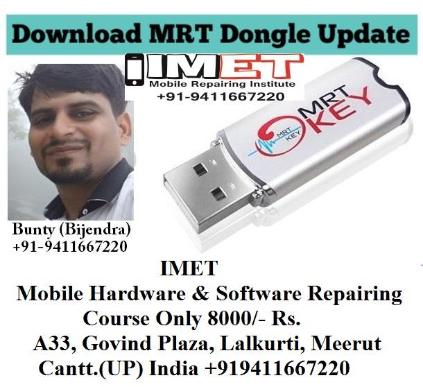 MRT Key V2.60 Latest Setup Download