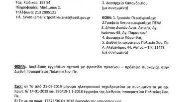 Νέα επιστολή του Δ.Σ. του ΣΔΙΠ για τον καθαρισμό του κτήματος Αγίας Τριάδας  ~ Ο Φάρος της Βόρειας Αττικής ab317ede245