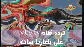 قناة baby tv للاطفال تبدا البث المجانى على قمر بلغاريا سات bulgaria sat
