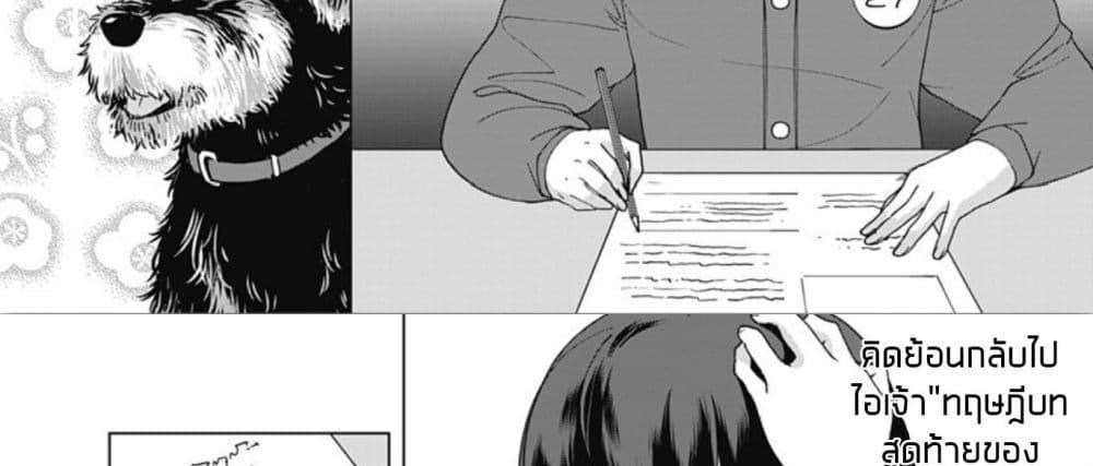 อ่านการ์ตูน Rettou Me no Tensei Majutsushi Shiitage Rareta Moto Yuusha wa Mirai no Sekai o Yoyuu de Ikinuku ตอนที่ 9 หน้าที่ 18