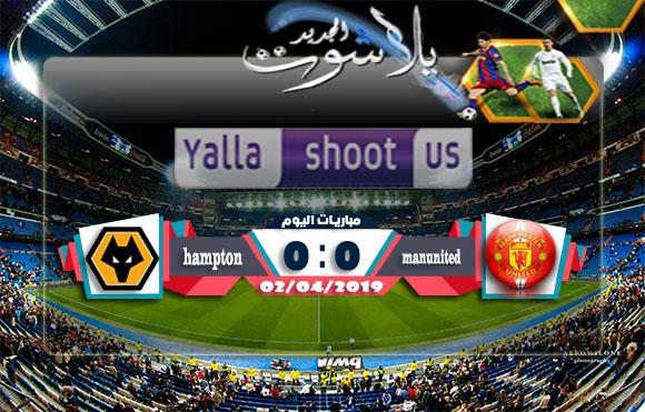 اهداف مباراة مانشستر يونايتد وولفرهامبتون اليوم 02-04-2019 الدوري الانجليزي
