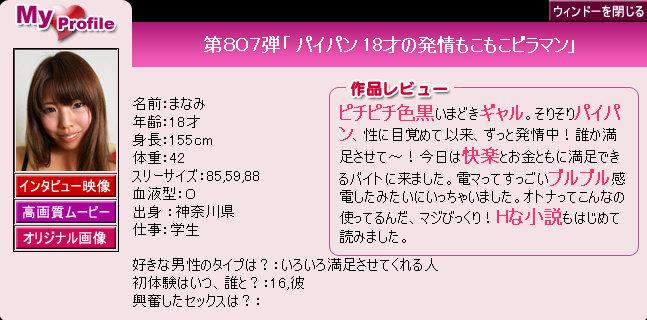 Pacific Girls No.807 Manami 07090