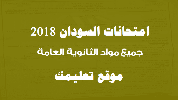 إجابة وإمتحان السودان في التفاضل والتكامل 2018 لغات ثانوية عامة للصف الثالث الثانوي