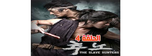 صائد العبيد الحلقة 4 The Slave Hunters Episode