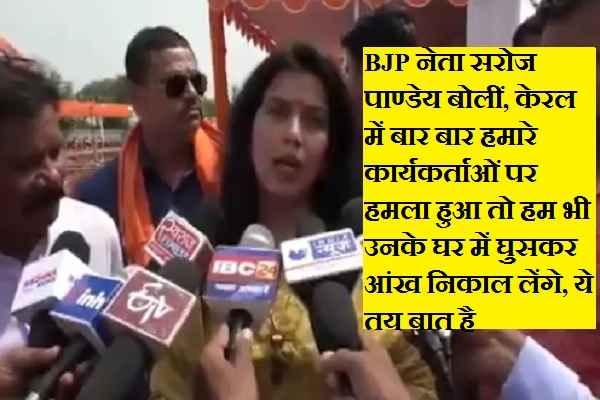 अब केरल में BJP वाले भी निकालेंगे CPIM वालों की आंखें, नही सहेंगे जुल्मो सितम, नरसंहार
