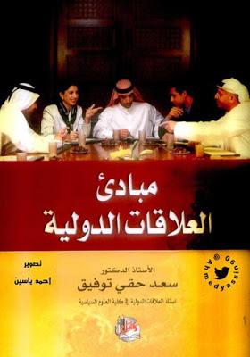 كتاب مبادئ العلاقات الدولية - سعد حقي توفيق pdf