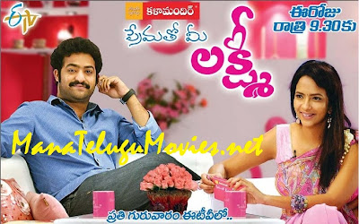 Jr NTR in Prematho Mee Lakshmi -E 1 -25th Aug