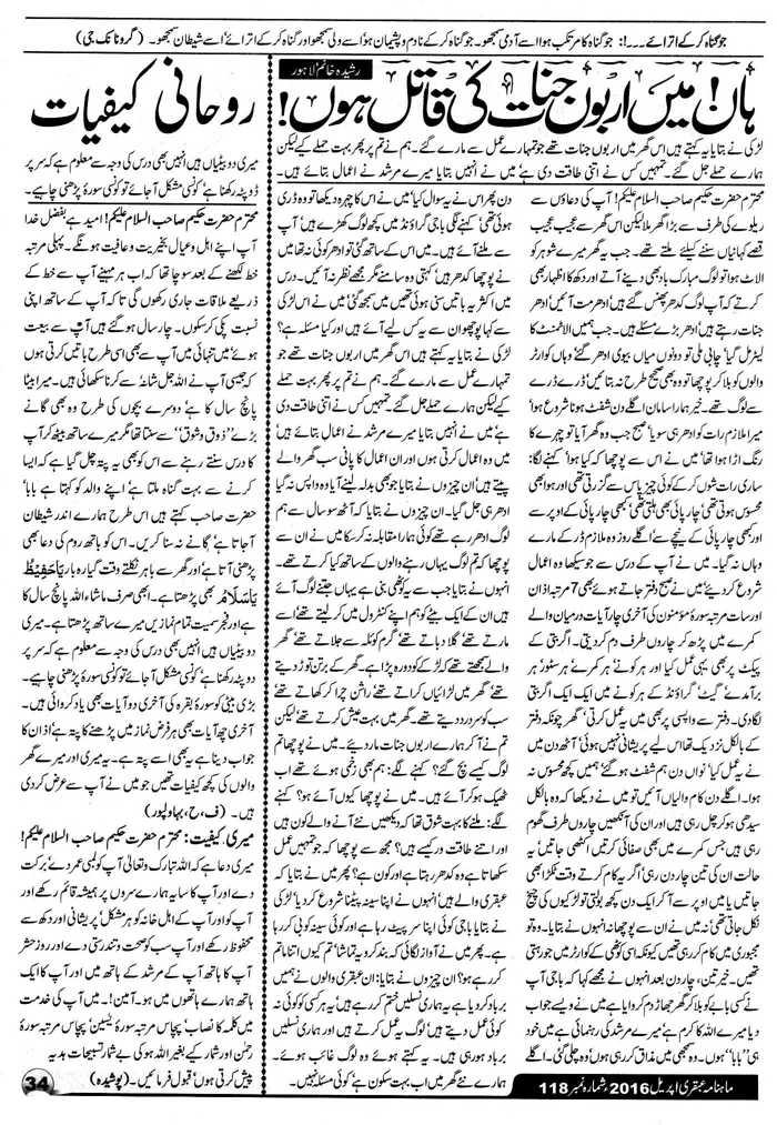 Jinnat Ki Qatil