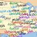توجد في أنحاء الولايات المتحدة مئات المدن بأسماء مدن ودول عربية