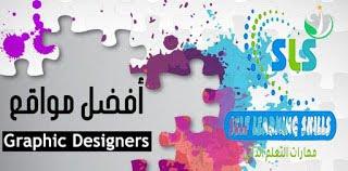 أفضل 34 موقع لمصممي الجرافيكس ومفيد ايضاً لمصممى مواقع الويب