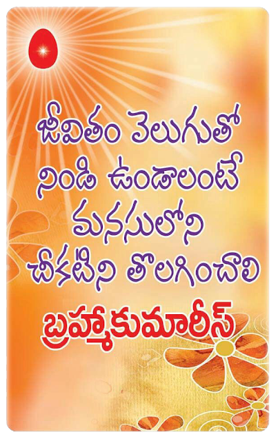 life-quotes-in-telugu