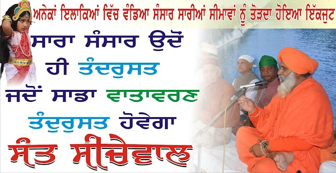 The whole world will only become healthy when our environment will be healthy:- Sant Seechewal