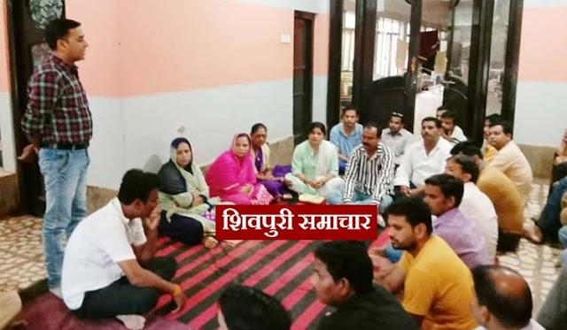 राष्ट्रीय पेंशन योजना बहाली को लेकर हुई कर्मचारियों की बैठक | Shivpuri News