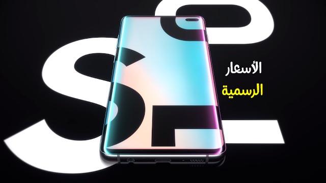 هذه هي أسعار هاتف Galaxy S10 في جميع الأسواق العربية