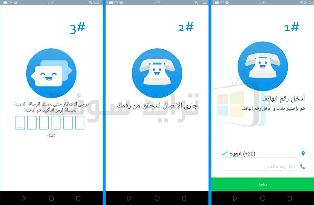 التسجيل في برنامج تروكولر أخر اصدار عربي