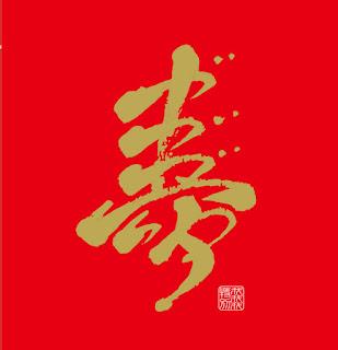 ガガガSP-月影-歌詞