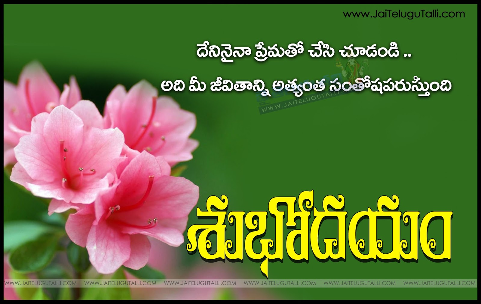 Good Morning Quotes In Telugu Hd Wallpapers Best Life Inspiration