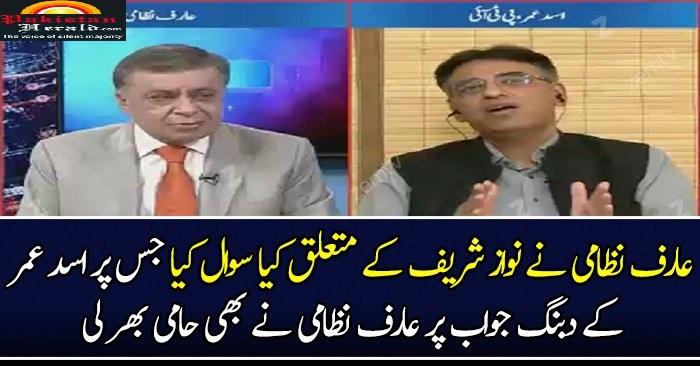 See What Asad Umar Said Regarding Nawaz Sharif.
