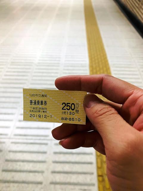 從仙台車站搭乘地鐵西線,搭到【御町站】車資日幣250元