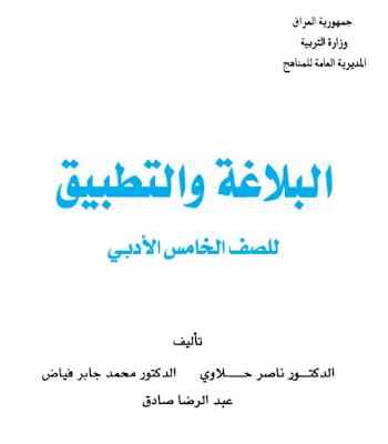 كتاب البلاغة والتطبيق للصف الخامس الأدبي المنهج الجديد 2018 - 2019