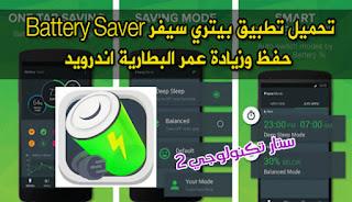 تحميل تطبيق بيتري سيفر Battery Saver حفظ وزيادة عمر البطارية اندرويد