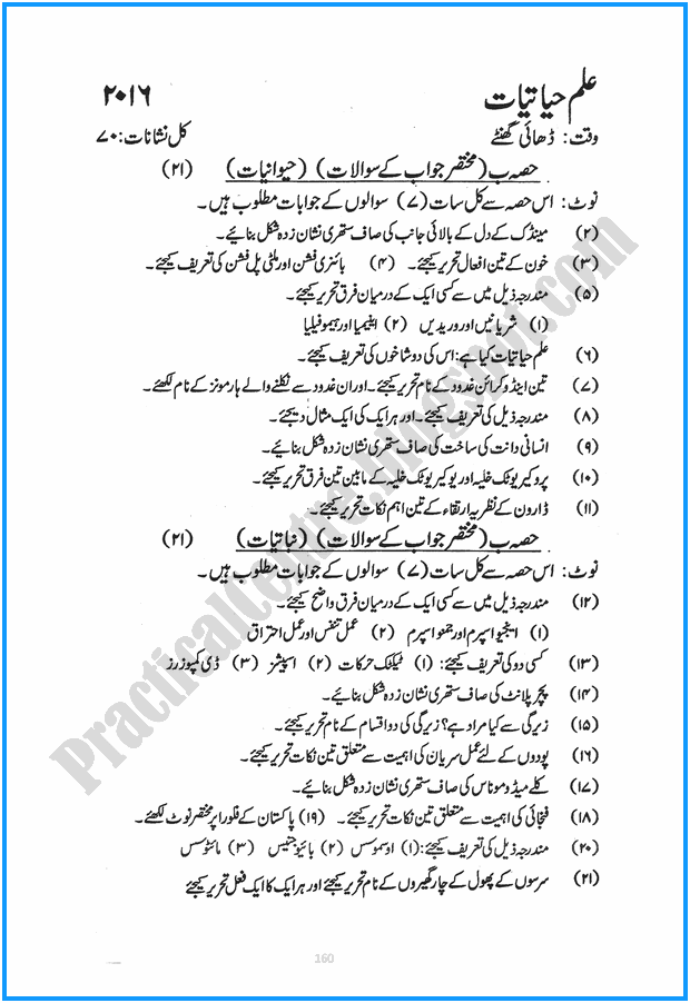 9th-biology-urdu-five-year-paper-2016